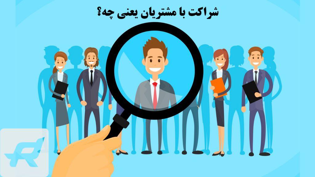آیا می دانید شراکت با مشتریان چه تاثیری بر فروش ما دارد؟