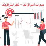 مدیریت استراتژی چیست؟