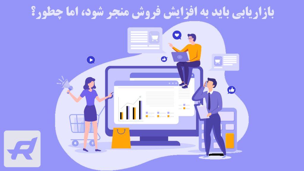 اصل اول در بازاریابی، بازاریابی باید منجرب به افزایش فروش شود