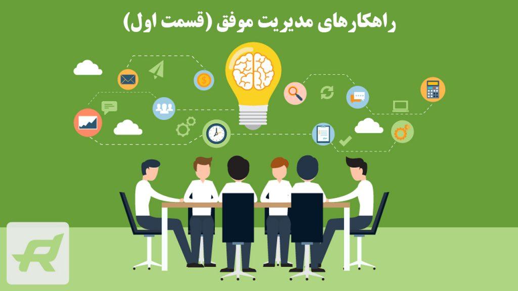 مدیریت موفق راهکار نونین برای پیشرفت کسب و کار