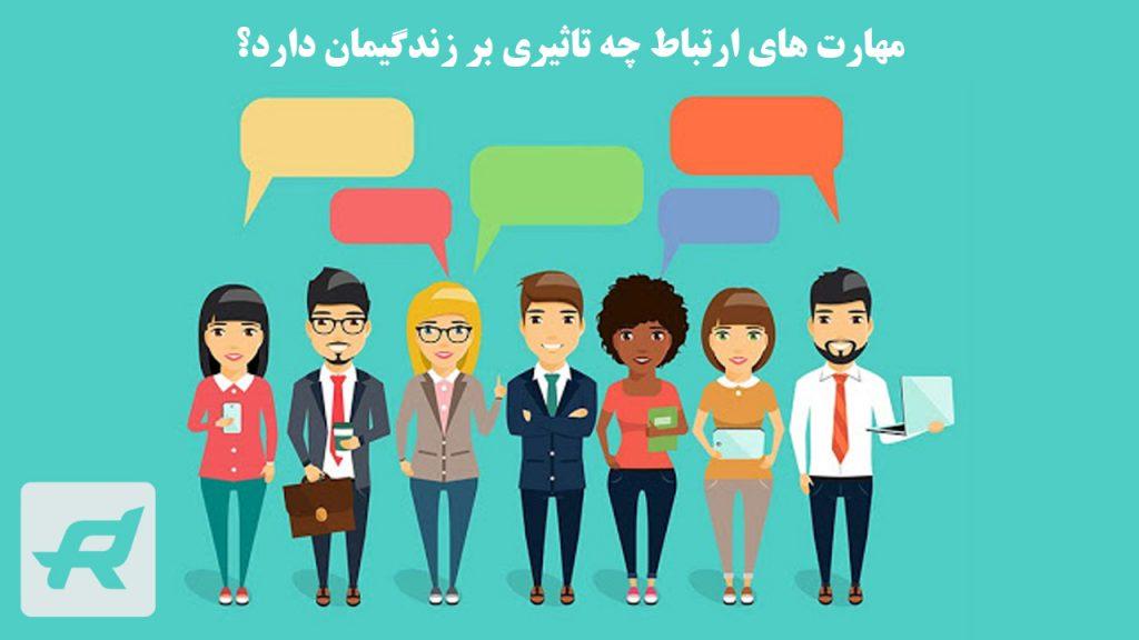 آیا می دانید مهارت های ارتباط گیری چه تاثیری بر زندگیمان دارد؟