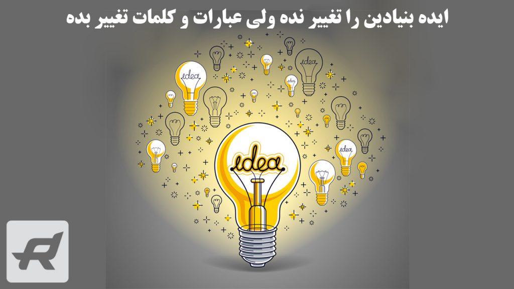کلمات و عبارات خود را تغییر بده هرگز ایده های بنیادین را تغییر نده
