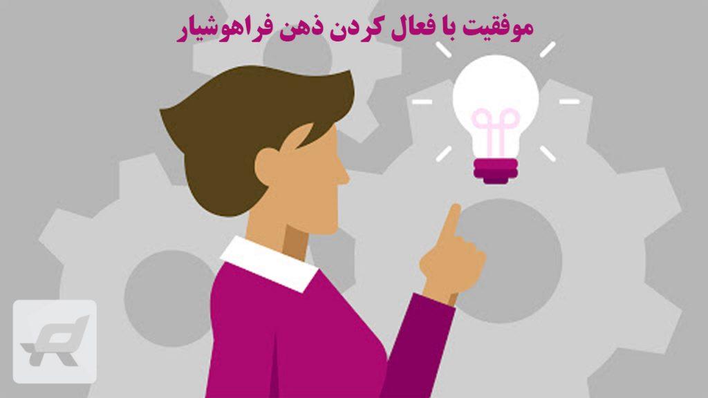 برای موفقیت ذهن فراهوشیار خود را فعال کنید