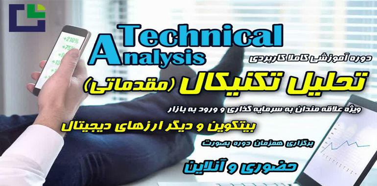 دوره آموزشی تحلیل تکنیکال (مقدماتی)