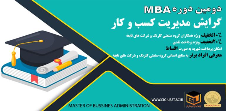 دومین دوره MBA