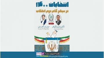 وبینار انتخابات در سپهر گام دوم انقلاب
