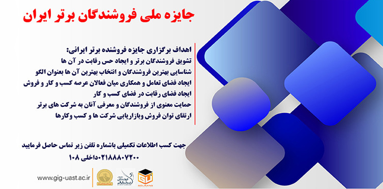 جایزه فروشندگان برتر ایران