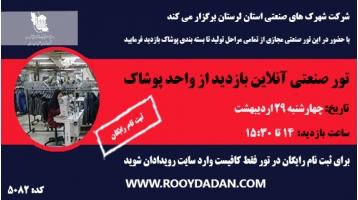 تور صنعتی مجازی بازدید از واحد پوشاک البرز