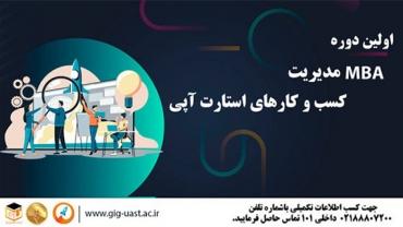 MBA مدیریت کسب و کارهای استارت آپی