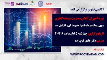 دوره آنلاین مدیریت سرمایه گذاری