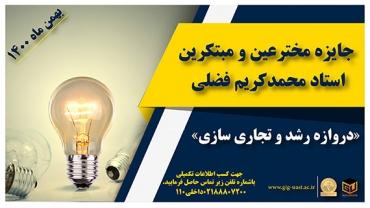 جایزه مخترعین و مبتکرین استاد محمدکریم فضلی