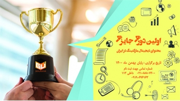 اولین دوره جایزه محتوای دیجیتال مارکتینگ ایران