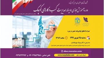 وبینار مدیریت کسب و کارهای کوچک