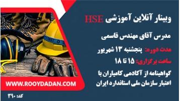 وبینار آموزشی HSE