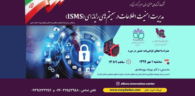 وبینار مدیریت امنیت اطلاعات