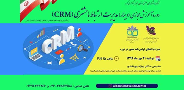 وبینار مدیریت ارتباط با مشتری