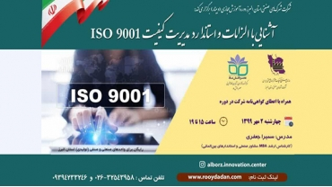 وبینار ISO9001