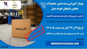 وبینار آموزشی بسته بندی محصولات