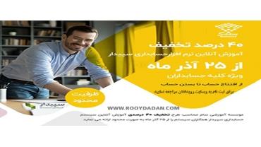 رویداد آموزش آنلاین نرم افزار حسابداری سپیدار