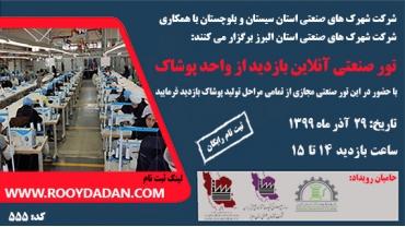 تور صنعتی آنلاین بازدید از واحد پوشاک