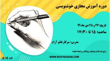 وبینار آموزشی خوشنویسی