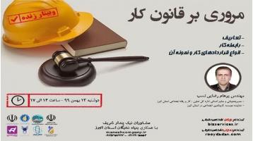 وبینار مروری بر قانون کار