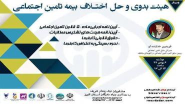 وبینار هیئت بدوی و حل اختلاف بیمه تامین اجتماعی