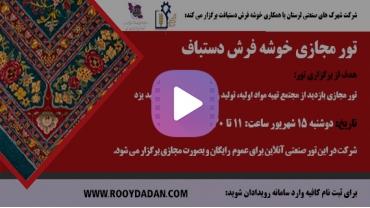 ویدئو تور مجازی خوشه فرش دستبافت یزد