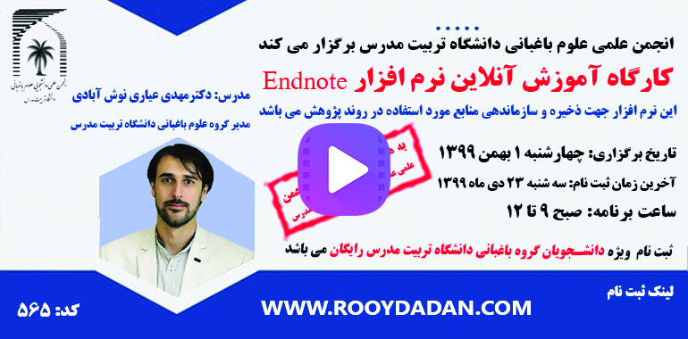 ویدیو کارگاه آموزش آنلاین نرم افزار Endnote
