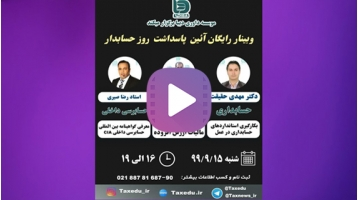 ویدیو وبینار پاسداشت روز حسابدار