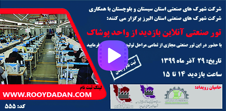 ویدئو تور صنعتی آنلاین بازدید از واحد پوشاک