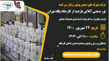 تور صنعتی آنلاین بازدید از کارخانه پگاه تهران