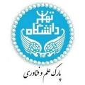 پارک علم و فناوری دانشگاه تهران