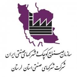 شرکت شهرک های صنعتی استان لرستان