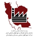 شرکت شهرک های صنعتی سیستان و بلوچستان