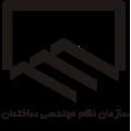 سازمان نظام مهندسی ساختمان تهران